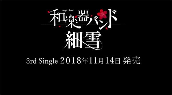 和楽器バンド official site